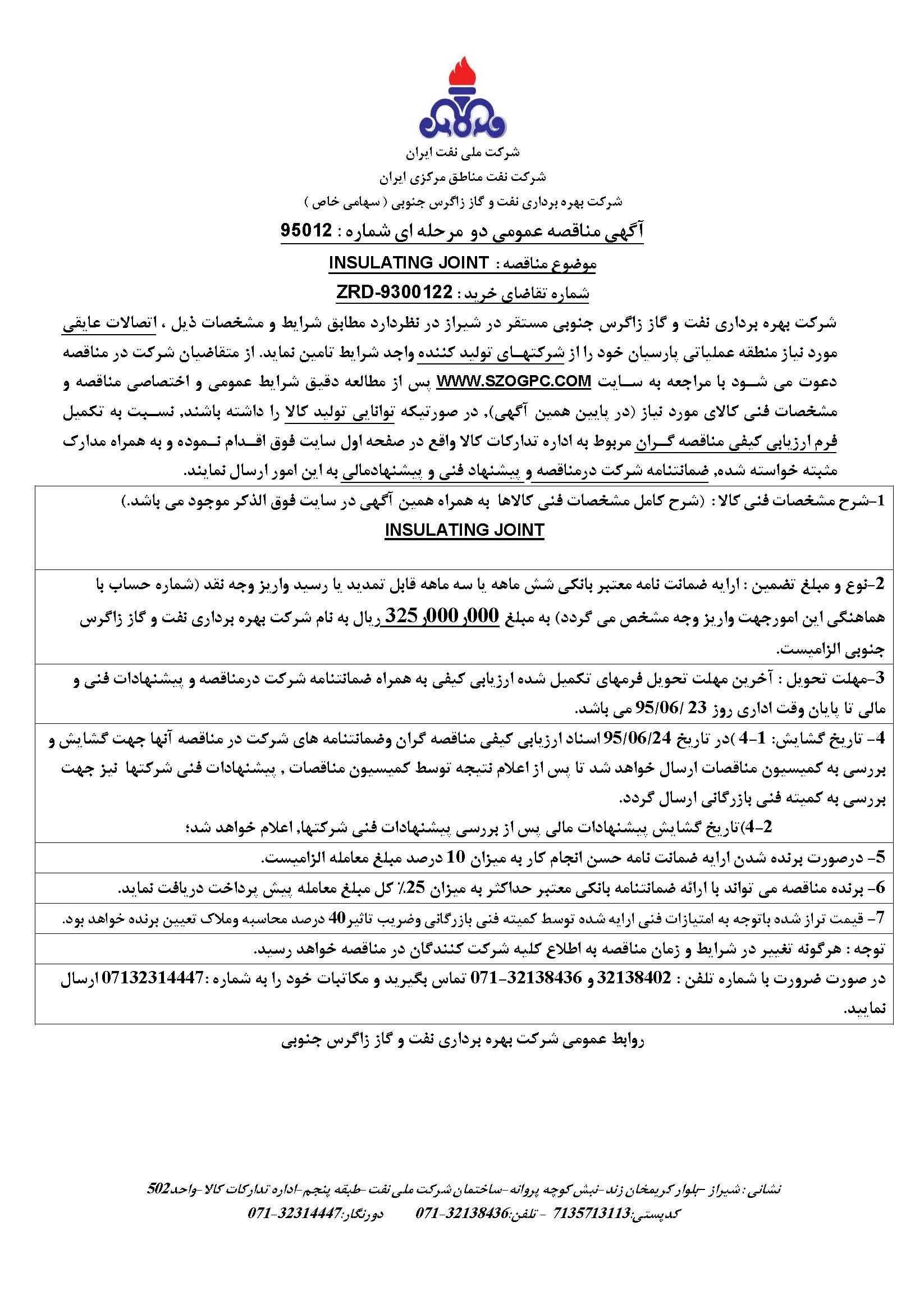 عیدی مستمری بگیران کمیته امداد95 دریافت صورت حساب بازنشستگان شرکت نفت